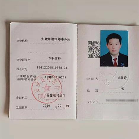 阜阳律师律师执业证件照