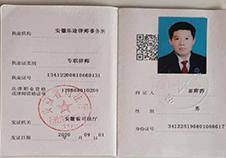 崔辉群律师执业证
