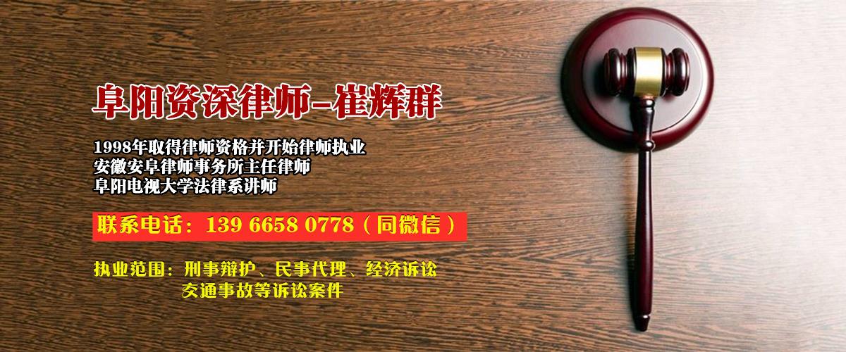 阜阳律师提供免费法律咨询服务